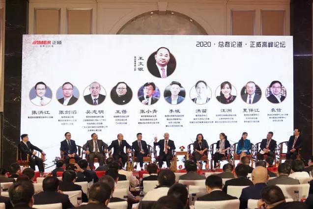 """正威大學——自主設立的""""應用型""""企業大學"""