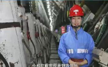 """煤海""""鋼鐵俠"""""""
