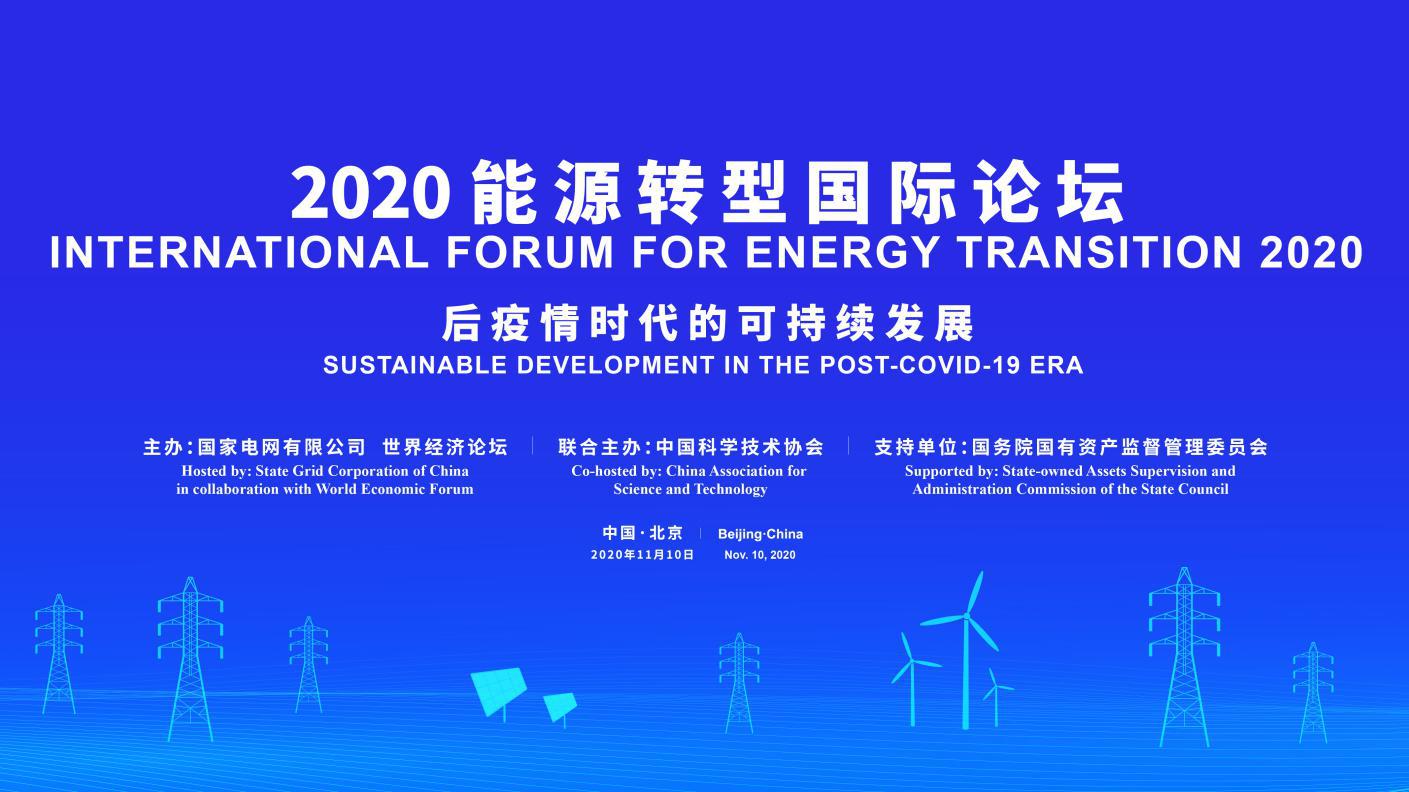 2020能源轉型國際論壇在線直播
