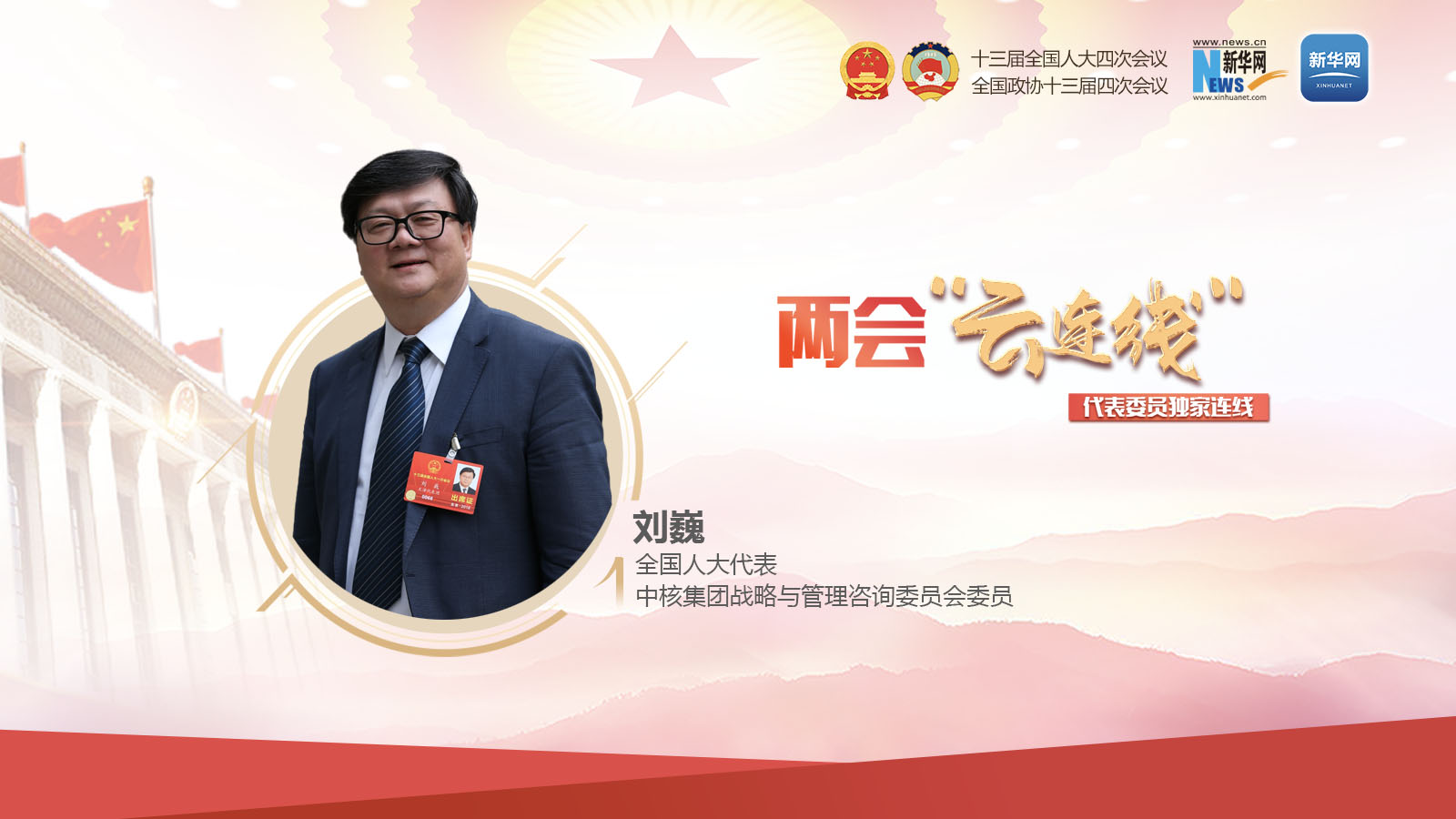 全國人大代表劉巍:發展核電是實現碳達峰、碳中和願景的重要選項