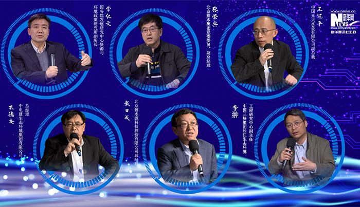 中國水周|嘉賓共話水資源集約化利用與水環境治理新要求