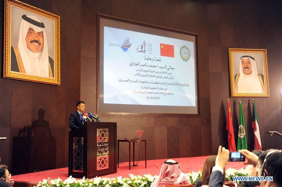 KUWAIT-KUWAIT CITY-CHINA-ARAB STATES-LIBRARIES-MEETING