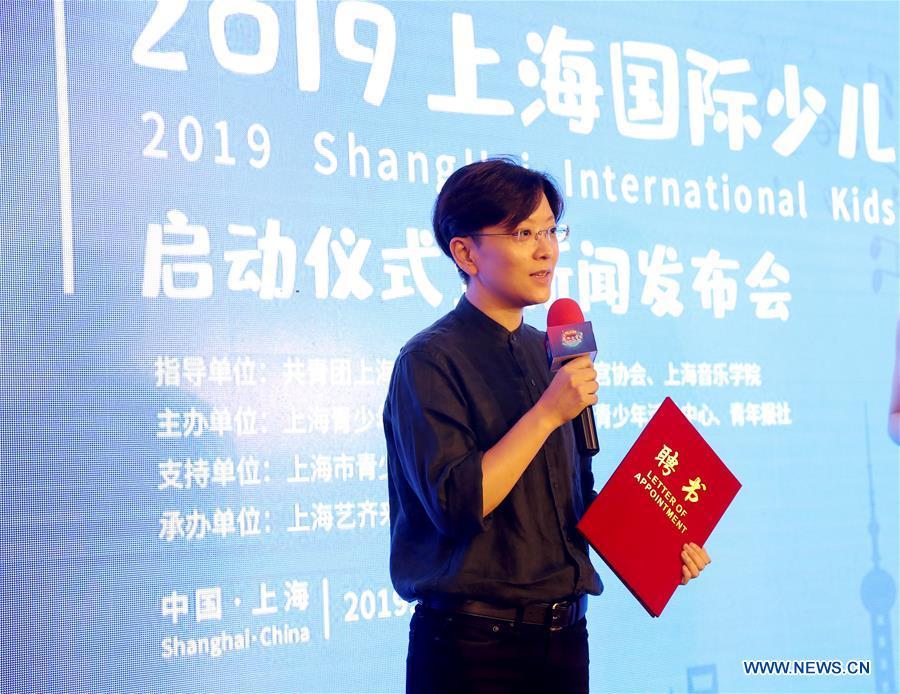 中国 - 上海 - 国际儿童音乐周(CN)