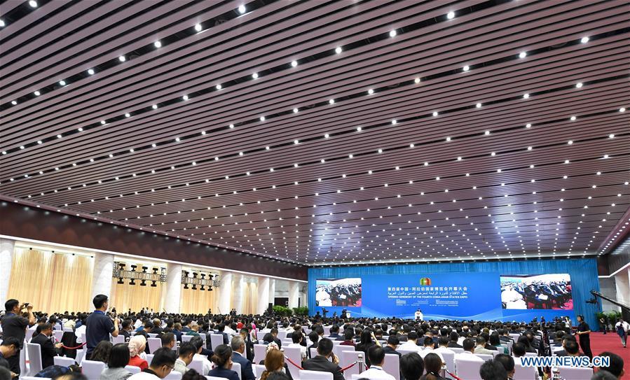 中国 - 宁夏 - 中国 - 阿拉伯国家开幕式(CN)