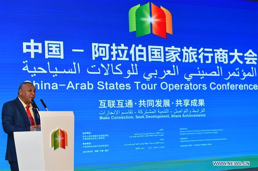 中国 - 宁夏 - 银川 - 阿拉伯国家旅游运营商大会(CN)