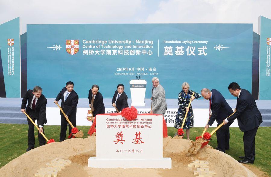 Cambridge University establishes innovation center in Nanjing - Xinhua   English.news.cn