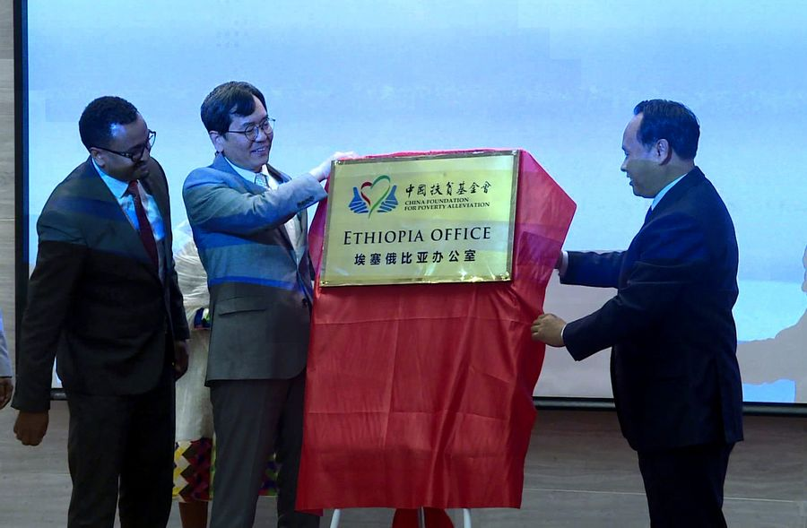 Chinese anti-poverty foundation opens office in Ethiopia - Xinhua | English.news.cn