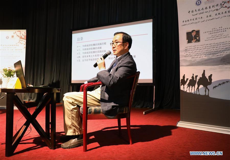 埃及-开罗-座谈会-中国的70年经济发展
