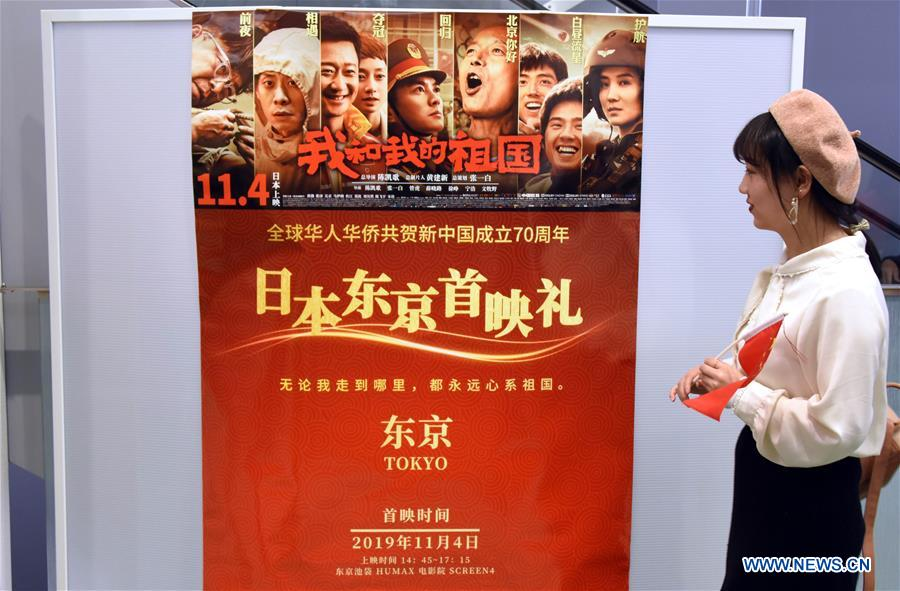 My People My Country Premieres In Tokyo Xinhua English News Cn