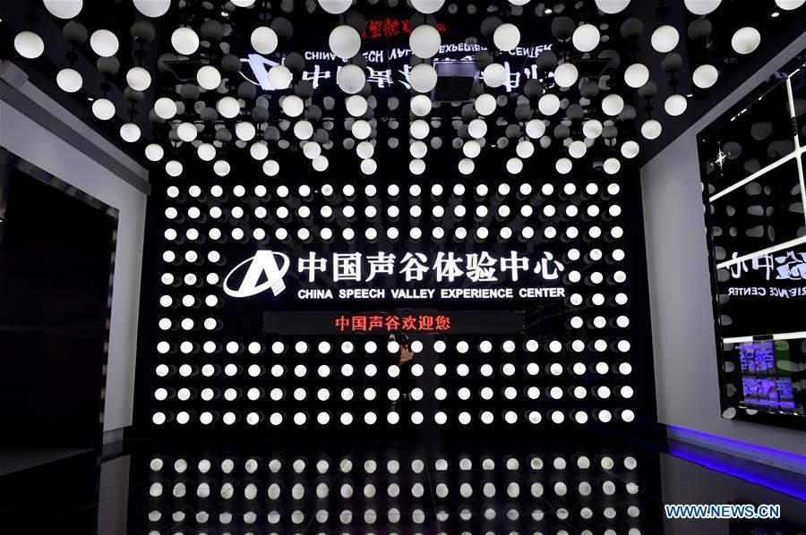 中国第一个专注于语音和人工智能