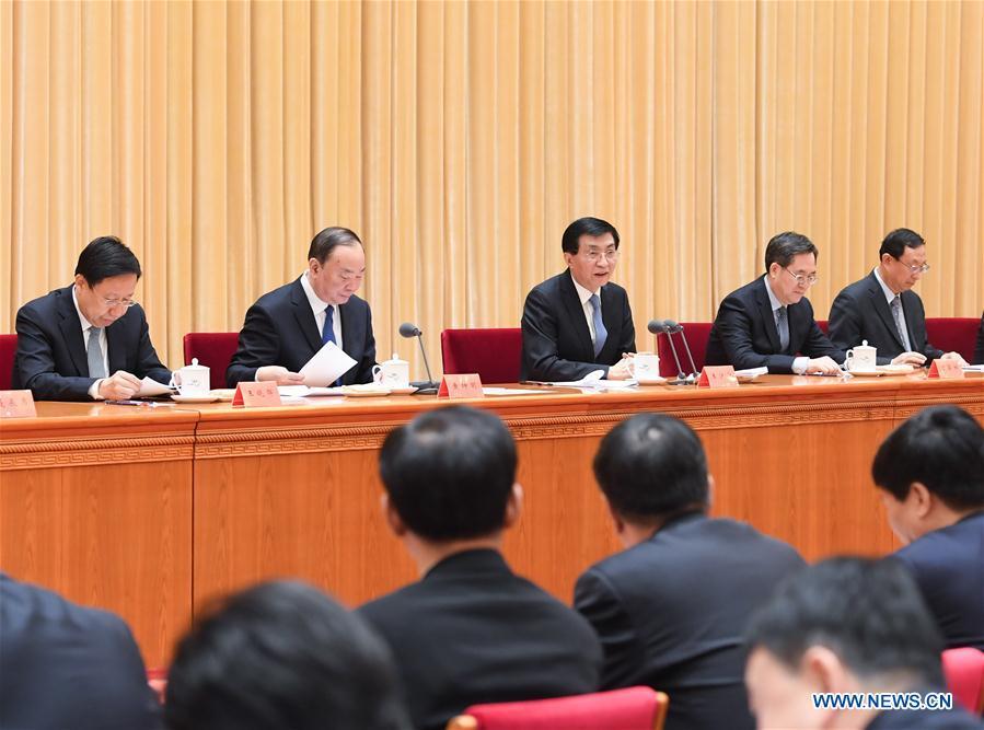 中国·北京·王·胡宁公共会议(CN)