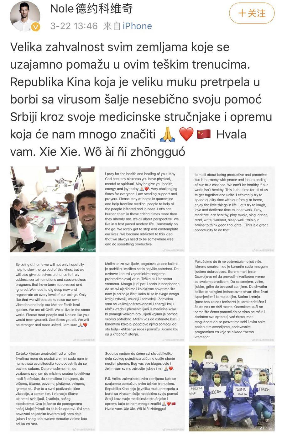 Djokovic Thanks China For Helping Serbia Fight Coronavirus Xinhua English News Cn