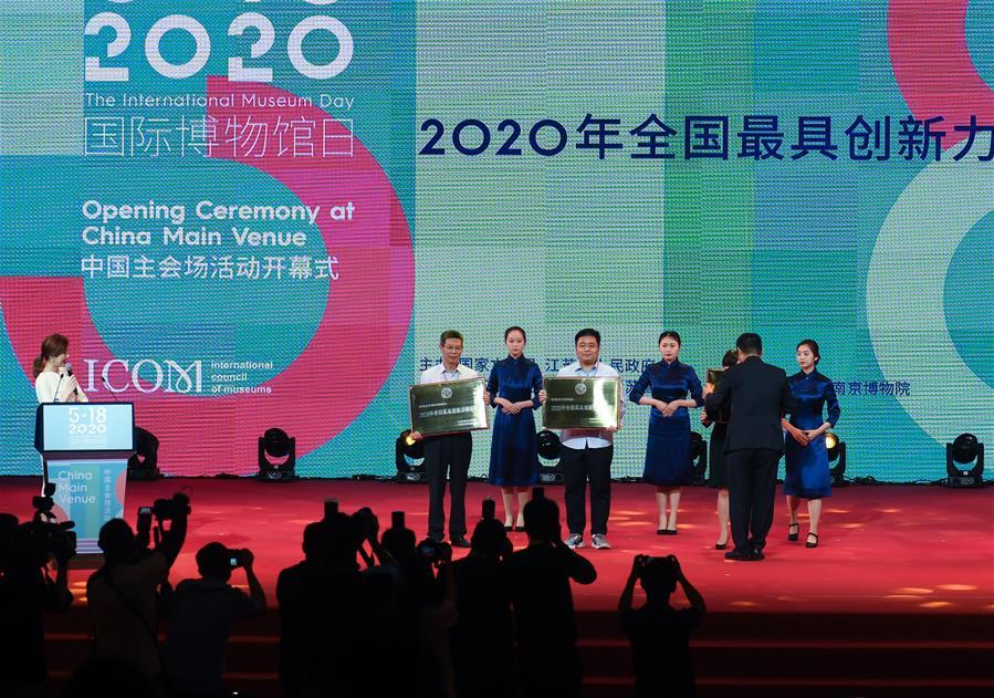 中国-南京-国际博物馆日庆祝活动(CN)