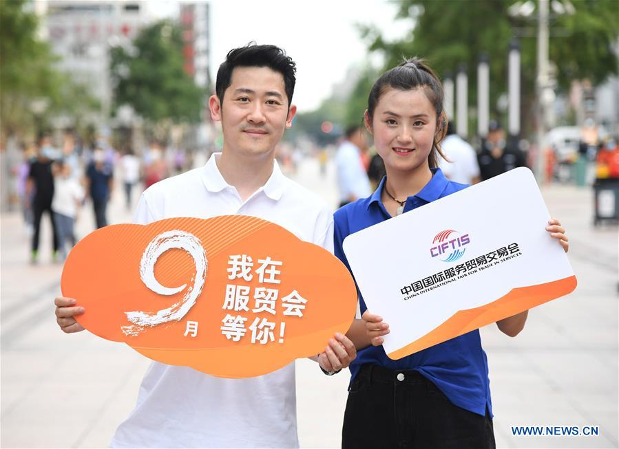 Theme Event Held in Beijing to Welcome China Int'l Fair for Trade in Services