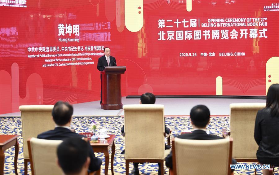 中国北京黄昆明国际书展(中国)
