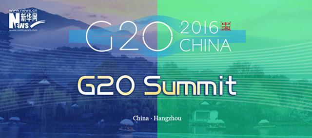 G20_2016CHINA_二十国集团领导人杭州峰会_新华网