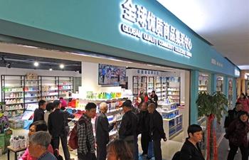 Yiwu Imported Commodities Incubator Zone opens in east China's Zhejiang
