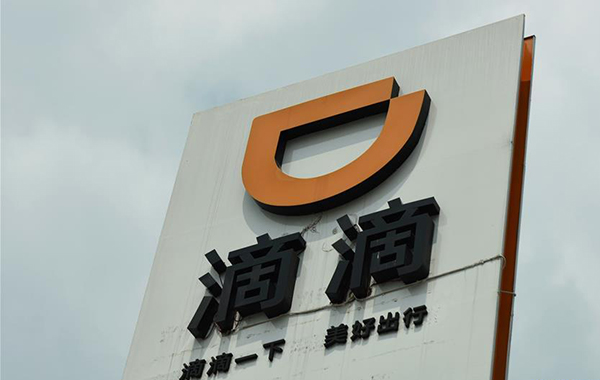 China Focus: Didi's takeover of Uber China sparks worry