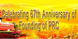 Celebrating 67th anniversary of founding of PRC