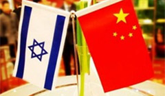 """""""Sky is the limit"""" for China-Israel co-op: Israeli parliament speaker"""