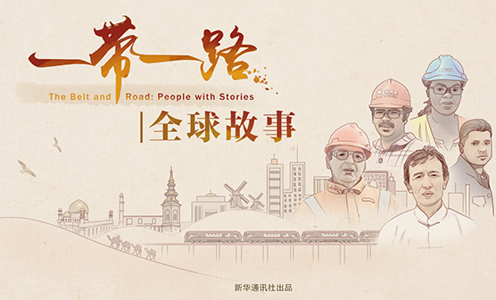 The Belt and Road: People with Stories