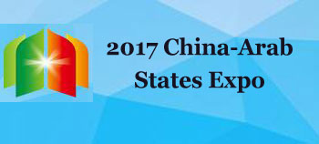 2017 China-Arab States Expo