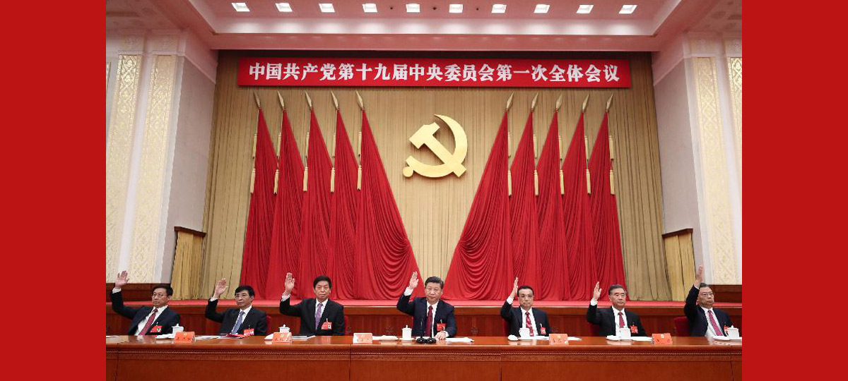 New CPC Central Committee holds first plenary session