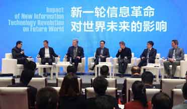 Guests attend WIC forum to discuss new economy in internet era