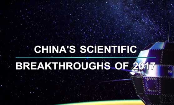 China's scientific breakthroughs: 2017 in review