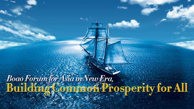 Boao Forum for Asia in New Era, Building Common Prosperity for All
