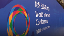 World Internet Conference solicits projects worldwide