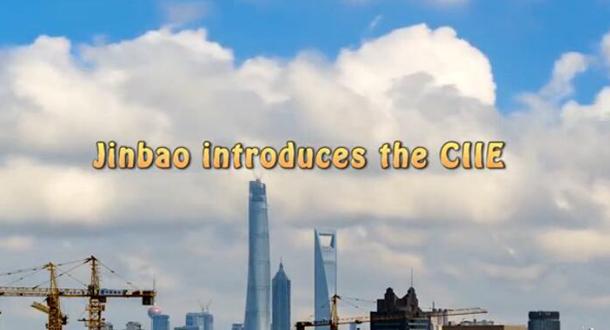 Jinbao introduces the CIIE
