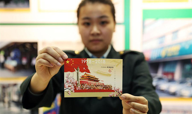 China Post releases stamps, souvenir sheet marking 40th anniv. of reform and opening up