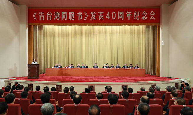 China holds gathering marking 40th anniversary of Message to Compatriots in Taiwan