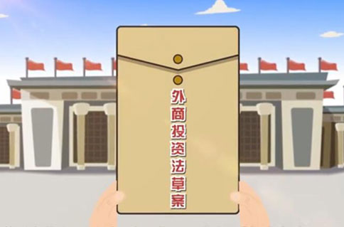 Understand China's Draft Foreign Investment Law in 3 minutes!