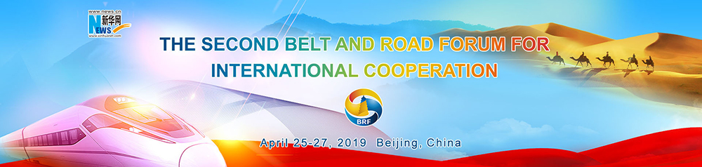 The Second Belt and Road Forum for International Cooperation