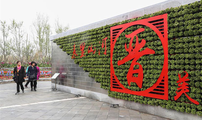 """Shanxi Day"" theme event held during Beijing horticultural expo"
