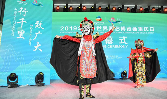 """Chongqing Day"" event held at Beijing horticultural expo"