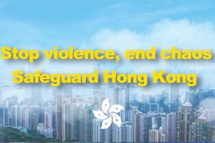 Stop violence, end chaos, safeguard Hong Kong