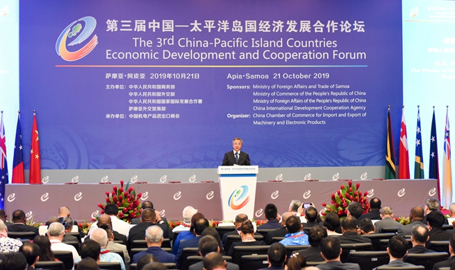 China, Pacific island countries hold 3rd economic development and cooperation forum