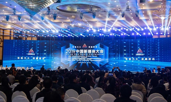 2019 China New Media Conference held in Changsha, China's Hunan