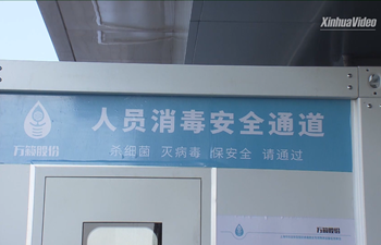 Disinfection passage in Shanghai kills 99% of viruses in 20 seconds