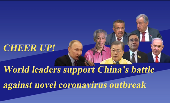 Cheer up! World leaders support China's battle against novel coronavirus outbreak
