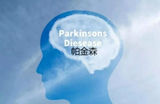 New study finds biomarker for Parkinson's may originate in gut