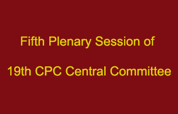 Fifth Plenary Session of 19th CPC Central Committee
