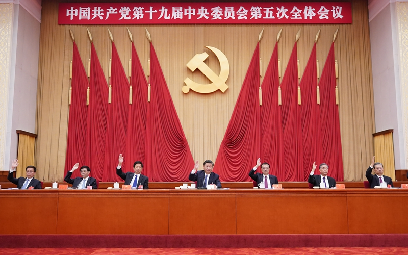 Communique of 5th plenary session of 19th CPC Central Committee released