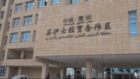 GLOBALink | China-Egypt cooperation converts desert into business zone