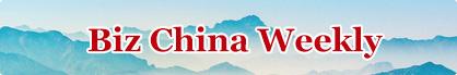 China二级通栏