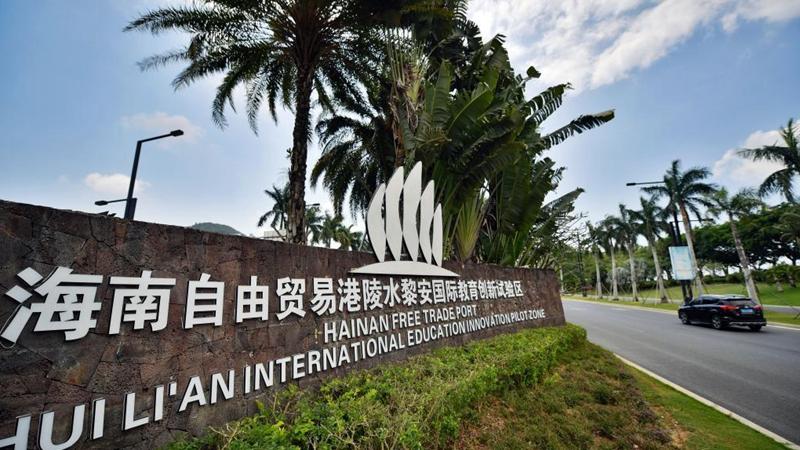 Int'l education innovation pilot zone under construction in Hainan