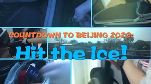 GLOBALink | Countdown to Beijing 2022: Hit the ice!